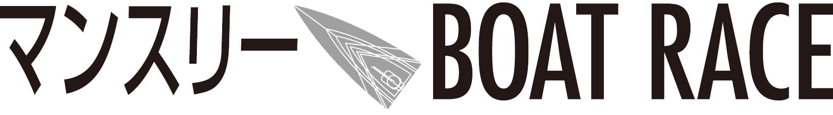 マンスリーボートレースロゴ